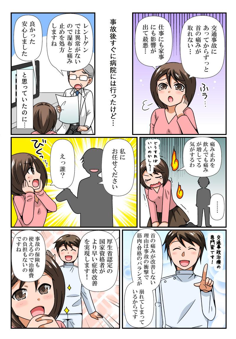 漫画で解説交通事故